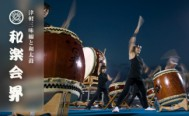 Taiko Workshop 12. und 13. Nov. im jamclub forum